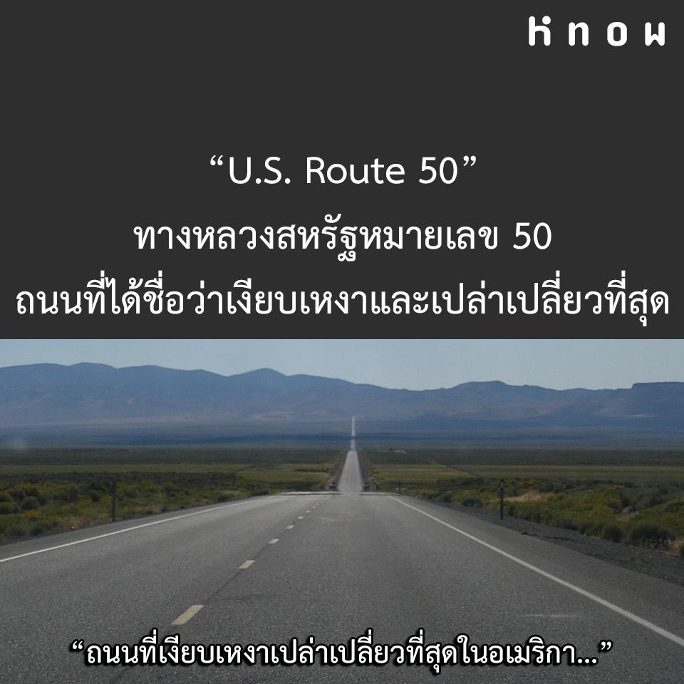 US Route 50 ถนนที่ได้ชื่อว่าเงียบเหงาและเปล่าเปลี่ยวที่สุด