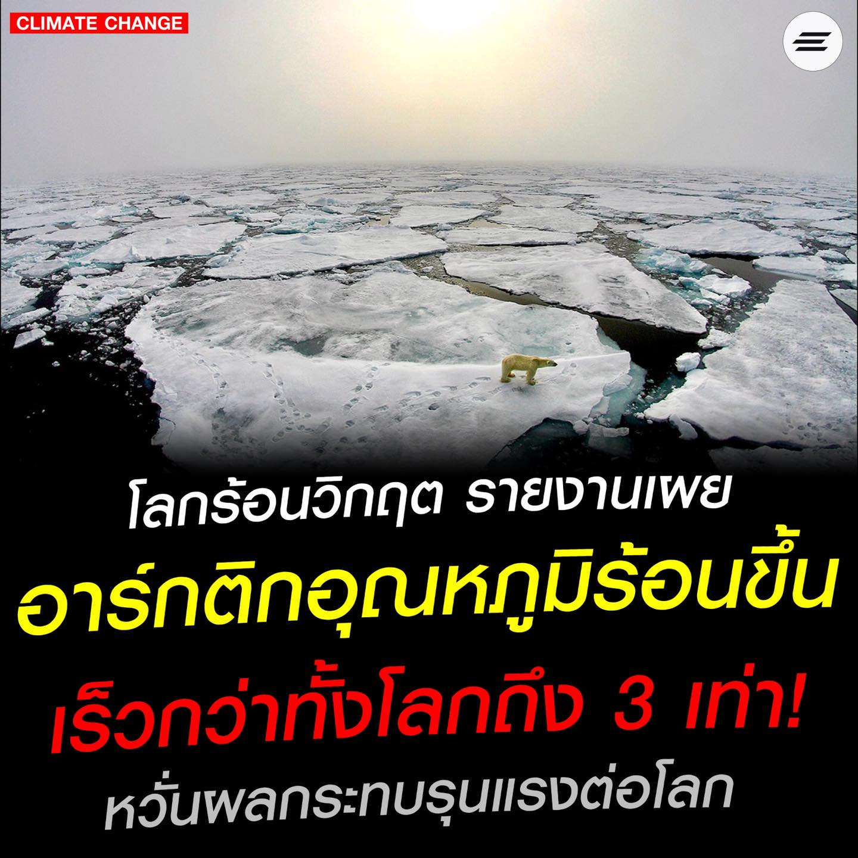 โลกร้อนวิกฤต! อาร์กติกอุณหภูมิร้อนขึ้นเร็วกว่าทั้งโลกถึง 3 เท่า